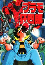 PLamo kyoshiro 1999 3