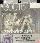 Zeonography 3001b ShinMatsunagaZakuR1 box-front