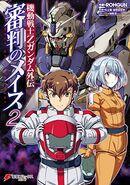 Advance of Zeta Mace of Judgement manga cover vol 2