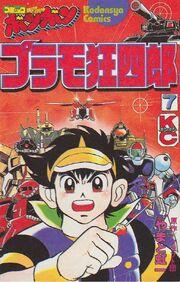 Plamo-Kyoshiro Original 7