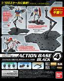 ActionBase4-Black