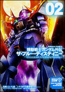 Mobile Suit Gundam The Blue Destiny Vol.2