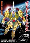 Side Story of Gundam Zeta