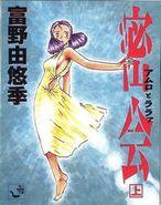 Amuro-lalah-secret