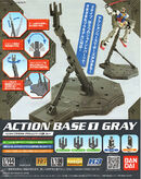 ActionBase1-Gray