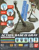 ActionBase1-Gray