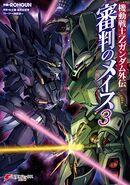 Advance of Zeta Mace of Judgement manga cover vol 3