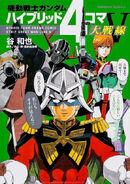 Mobile Suit Gundam Hybrid Four-Frame Comic Strip Great War Line V