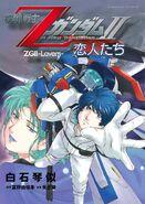 Zeta Gundam Lovers
