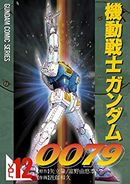 Gundam0079 vol12