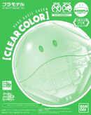Haro Basic Green -Clear Color-