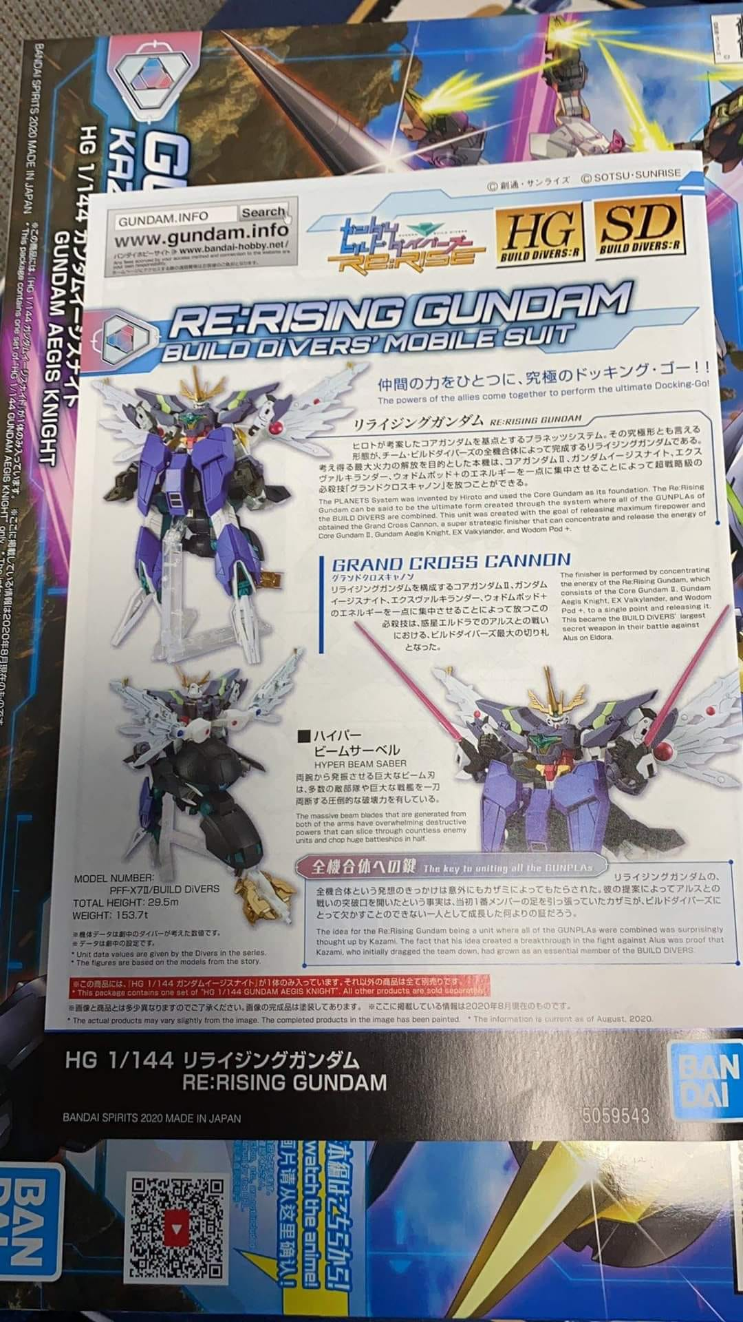 Gundam Aegis Knight
