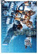Gundam Thunderbolt vol. extra