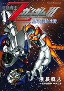 Zeta Gundam Love is the Pulse of the Stars