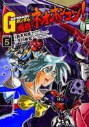Super! Mobile Fighter G Gundam Neo Hong Kong Vol. 5
