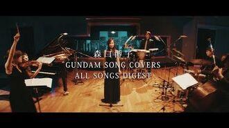 森口博子「GUNDAM SONG COVERS」全曲ダイジェスト
