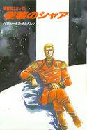 Â-Gundam 001