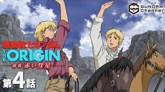 第4話|THE ORIGIN(TV)【ガンチャン】