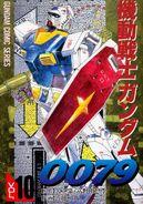 Gundam0079 vol10