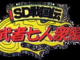 SD Sengokuden Musha Shichinin Shuu Hen