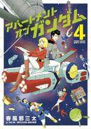 Apartment of Gundam vol.4