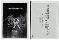 Gundam SAGA SEED Initial Plan