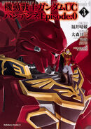 Mobile Suit Gundam Unicorn Bande Dessinee Episode 0 Vol.3