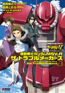 Mobile Suit Gundam MSV-R The Troublemakers Novel Cover
