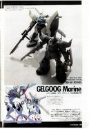 GELGOOG Marine