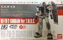 HG Gundam Ver.TMDC