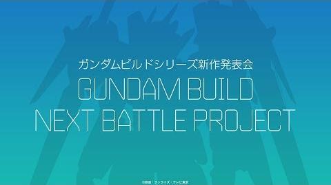ガンダムビルドシリーズ新作発表会