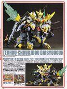 Tenhou-Choukidou Daisyougun