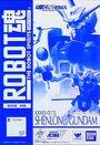 RobotDamashii xxxg-01s p01