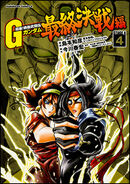 Super-class! G Gundam final Battle Vol.4
