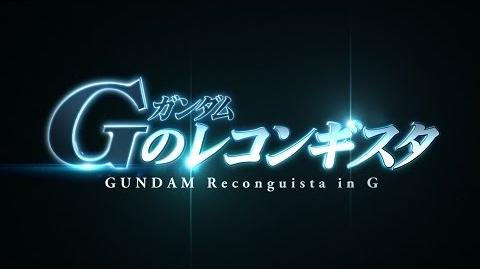 GUNDAM Reconguista in G PV3