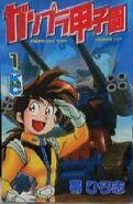 Koshien Gundam Vol.1