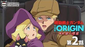 第2話|THE ORIGIN(TV)【ガンチャン】