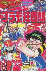 Plamo-Kyoshiro Original 4