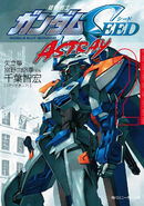 Gundam SEED Astray Vol 2 Cover