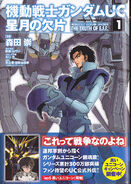 Mobile Suit Gundam Unicorn 'The Truth of E.F.F.' Vol.1