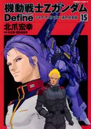 Gundam Define Vol 15