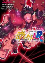 Gundam Build Fighters Amazing Ready