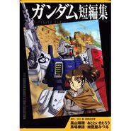 Gundam collection of short stories Vol.1