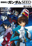 Gundam SEED Novel vol. 1 Cover