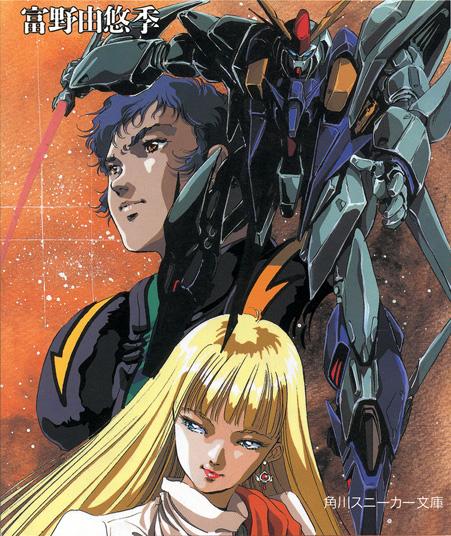 Znalezione obrazy dla zapytania Mobile Suit Gundam: Hathaway's Flash