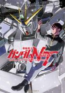 Gundam NT Manga Vol 1