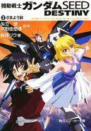 Mobile Suit Gundam SEED DESTINY (Novel)Vol.2