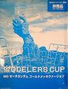 MG Zeta Gundam Modeler's Cup Gold Plating Ver