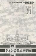 Principality of Zeon Military Preparatory School cap 21.jpg
