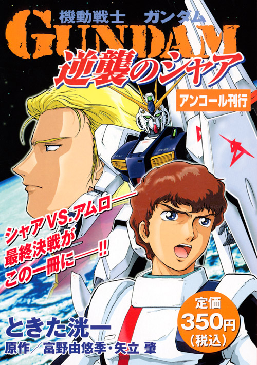 Mobile Suit Gundam Char S Counterattack The Gundam Wiki Fandom
